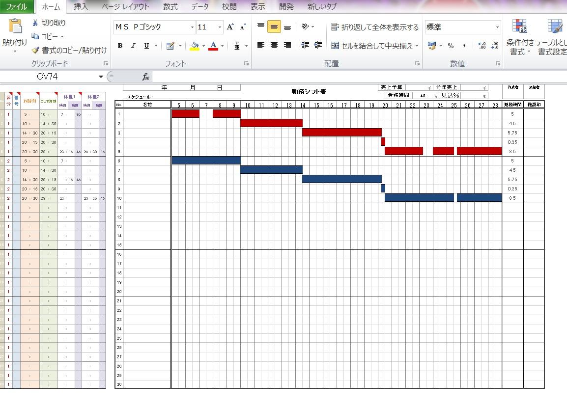 こだわりexcel エクセル テンプレート 勤務シフト表 ガントチャート