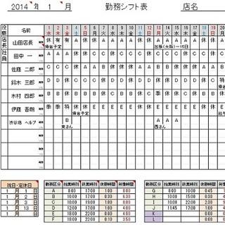勤務シフト表2