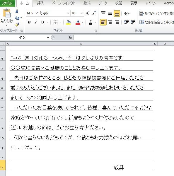 こだわりexcel エクセル テンプレート 便箋 letter legal