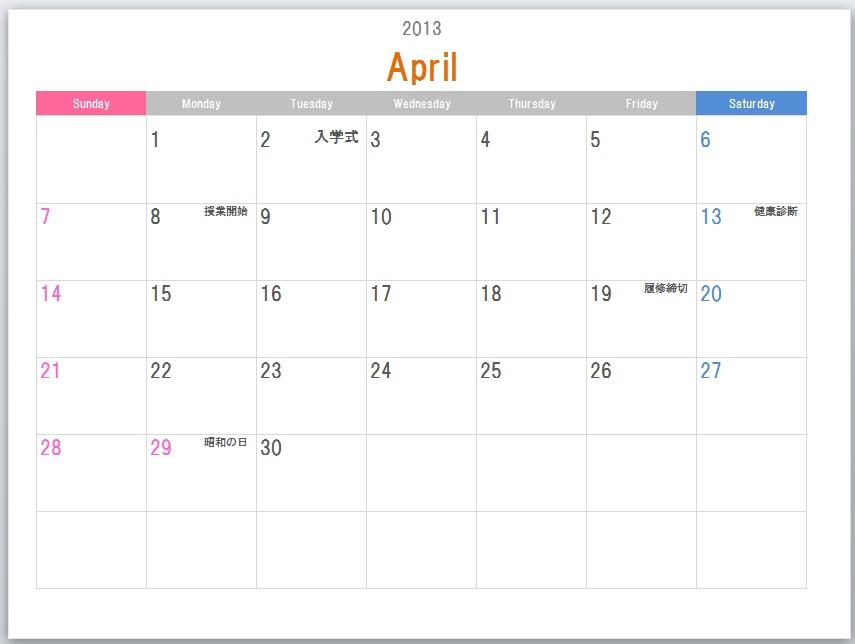 こだわりexcelエクセルテンプレート 2013年度4月始まり