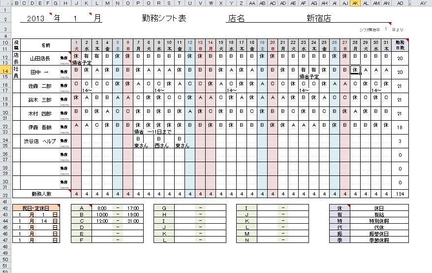 こだわりexcelエクセルテンプレート 勤務シフト表